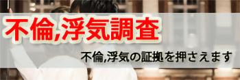 【神奈川県川崎市 探偵】不倫・浮気調査|神奈川県川崎市で探偵をお探しなら総合探偵調査さくら探偵事務所川崎支社にお任せください。