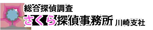 さくら探偵事務所川崎支社
